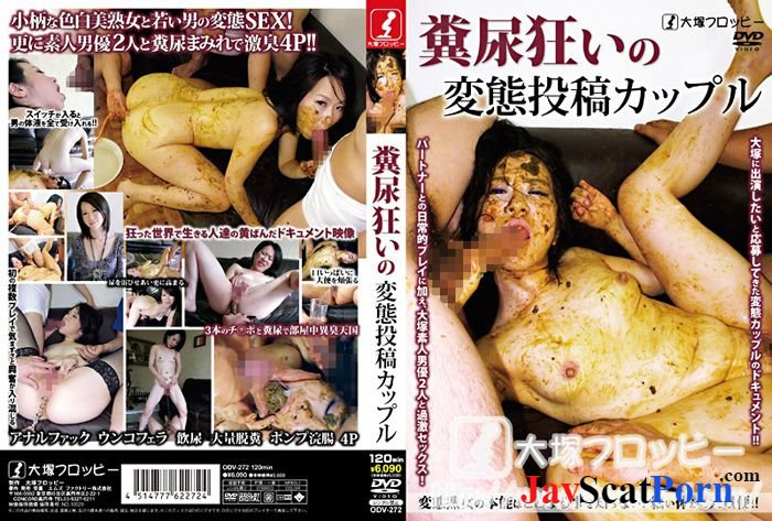 Cunnilingus defecation (浣腸やフェラチオ - SD) Dirty enema [1.11 GB / ODV-272]