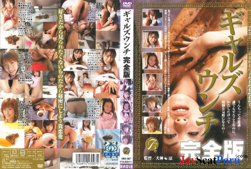 Body covered feces (ギャルズウンチ完全版 - SD) Dirty anal [1.28 GB / MBX-007]